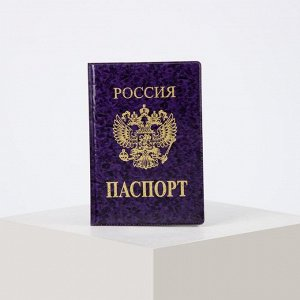 Обложка для паспорта, цвет фиолетовый 1256662