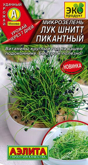 Микрозелень Лук шнитт Пикантный (2023; 17.411.01)