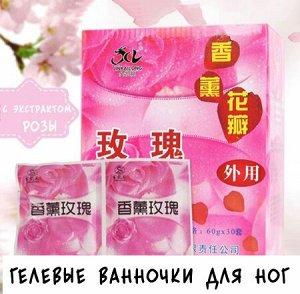 Гелиевая ванночки для ног с экстрактом розы