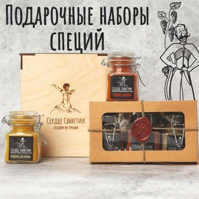 ПРОДУКТЫ ИЗ ГРУЗИИ! Специи, масло, сладости! Подарки! — Подарочные наборы — Подарочная упаковка