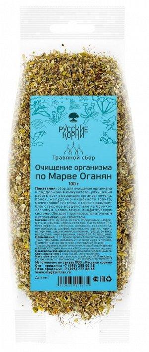 Травяной сбор Очищение организма по Марве Оганян
