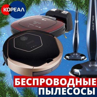 Всё для вашего дома! Мгновенная доставка.Посуда,Техника!!! — Беспроводные пылесосы из Южной Кореи — Для дома