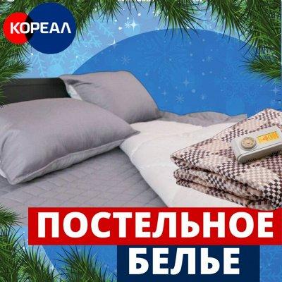 Всё для вашего дома! Мгновенная доставка.Посуда,Техника!!! — Комплект постельного белья, наволочки, простыни, покрывало. — Постельное белье
