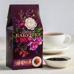 Чай чёрный «Любимой бабушке», вкус лесные ягоды, 50 г