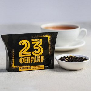 Чай чёрный «23 Февраля. Лучшему из лучших», бергамот и лепестки василька, 20 г