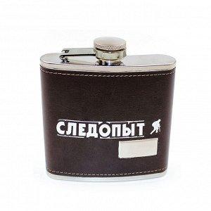 Фляжка «СЛЕДОПЫТ - Browny » в кож. оплете, 180 мл, цв. корич/100/