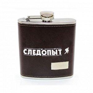 Фляжка «СЛЕДОПЫТ - Browny » в кож. оплете, 210 мл, цв. корич/100/