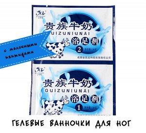 Гелиевые ванночки с молочными пептидами