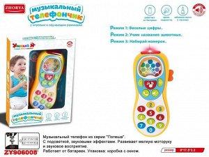 Игрушечный телефон ZY906008 ZYE-Е0310 (1/36)