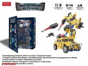Робот ZY878533 ZYF-0070-4 (1/24)