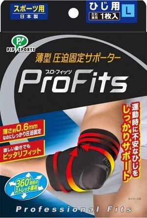 ProFits - компрессионная поддержка локтевого сустава