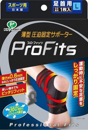 ProFits - поддержка голеностопного сустава