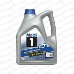 Масло моторное Mobil 1 Advanced 5w50 синтетическое, SM/SN, ACEA A3/B3/B4, для бензинового двигателя, 4л, арт. 152561