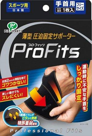 ProFits - поддержка для запястья