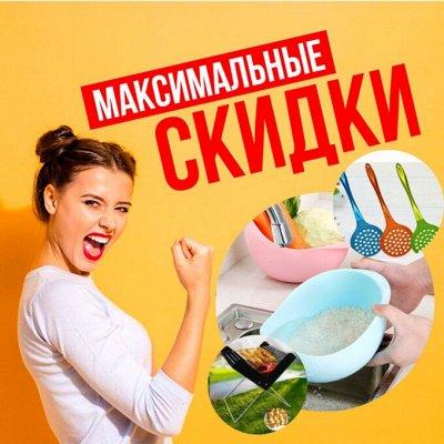 ✌ ОптоFFкa*Сушилки и коврики для посуды — Максимальные скидки — Для дома