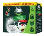 Master Fresh Таблетки для посудомоечных машин Turbo 60шт эконом.упаковка