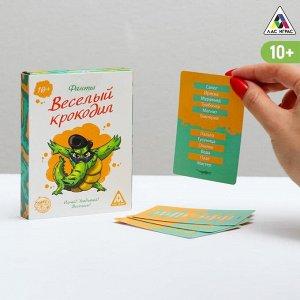Игра подвижная Фанты «Весёлый Крокодил», 20 карт