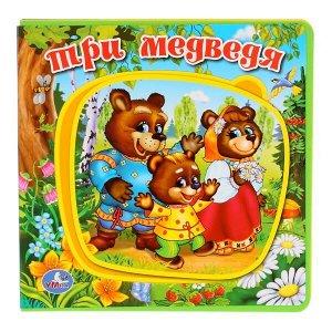 """9785506018216 (32) """"Умка"""". Три медведя. Книжка EVA с пазлами в блоке. 180х180мм, 5 разворотов, карт. переплет в кор32шт"""