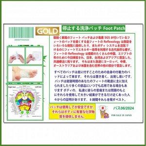 Токсиновыводящие пластыри Золотые Детокс