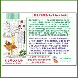 Токсиновыводящие пластыри с Корицей и Женьшенем Japan