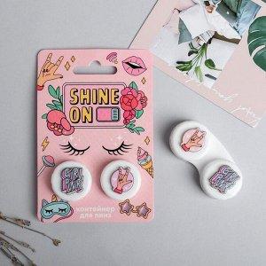 Контейнер для линз Shine on, 8 х 12 см