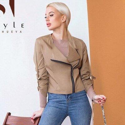 *SТ-Style*Стильная женская одежда! Готовим Новые образы! — Куртки и парки легкие — Демисезонные куртки