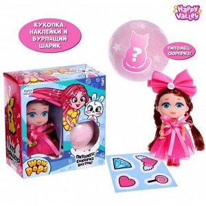 Кукла малышка Wow pops, с бомбочкой для ванны, наклейками и питомцем