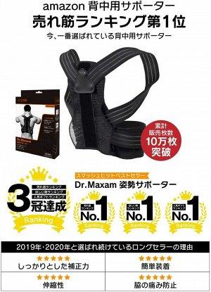 DR MAXAM - Корректор осанки для детей и взрослых