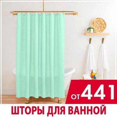 ASIA SHOP💎Самые низкие цену на Японию — Шторы для ванной комнаты🚿 浴室窗帘
