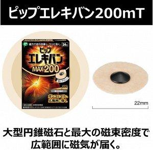 PIPJAPAN - Пластыри с магнитами для всего тела