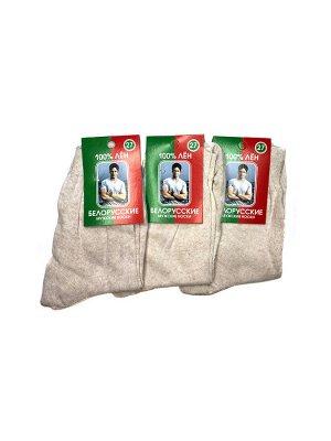 Носки мужские льняные, 10 пар
