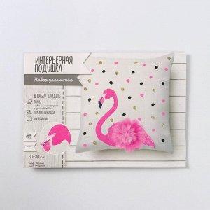 Интерьерная подушка «Фламинго», набор для шитья, 26 ? 15 ? 2 см