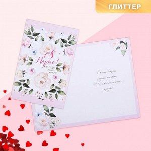 Открытка «С 8 марта», цветы, 12 х 18 см , глиттер