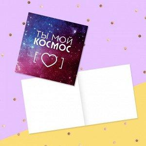 Открытка?мини «Ты мой космос», сердце и звёзды, 7 ? 7 см