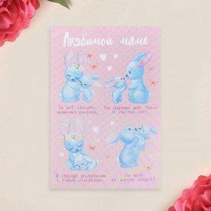 Почтовая карточка «Любимой маме», 10х15 см