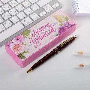 """Ручка в подарочной коробке """"Лучшему учителю"""""""