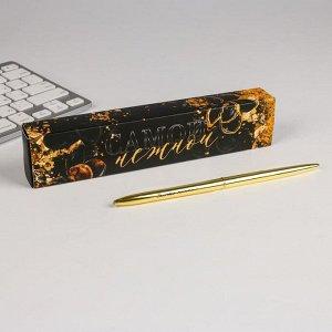 """Ручка подарочная в футляре """"Самой нежной"""", металл золото"""