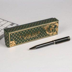 """Ручка в подарочном футляре """"Успехов в делах"""", металл черный"""