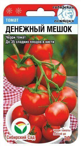Денежный мешок 20шт томат (Сиб сад)
