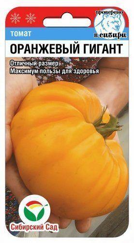 Оранжевый гигант 20шт томат (Сиб Сад)