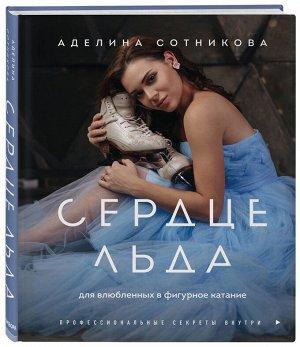 Сотникова А.Д. Сердце льда. Для влюбленных в фигурное катание