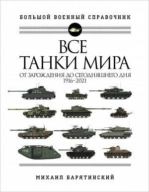 Барятинский М.Б. Все танки мира: От зарождения до сегодняшнего дня. 1916-2021