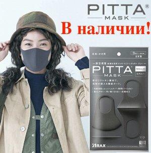 PITTA 3 Маски 3шт Regular