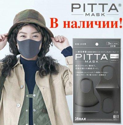 Япония для здоровья в наличии °(◕‿◕)° — Маска защитная и экраны от 199р (^‿^✿) — Бахилы и маски