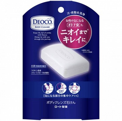 Япония для здоровья. NEW от 17.02. (.❛ ᴗ ❛.) — Боремся с запахом старости, косметика PREMIUM — Восстановление