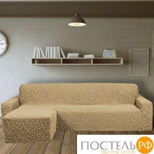 499/401.012 Чехол для угл. дивана оттоманка без обор. KAR 009 - 12 A.Bej (левый)