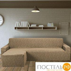 498/401.012 Чехол для угл. дивана оттоманка без обор. KAR 008 - 12 A.Bej (левый)
