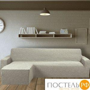 504/401.007 Чехол для угл. дивана оттоманка без обор. KAR 010 - 07 Krem (левый)