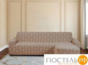 445/400.012 Чехол для угл. дивана оттоманка без обор. KAR 007 - 12 A.Bej (правый)
