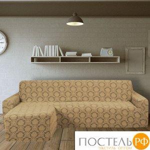 445/401.012 Чехол для угл. дивана оттоманка без обор. KAR 007 - 12 A.Bej (левый)